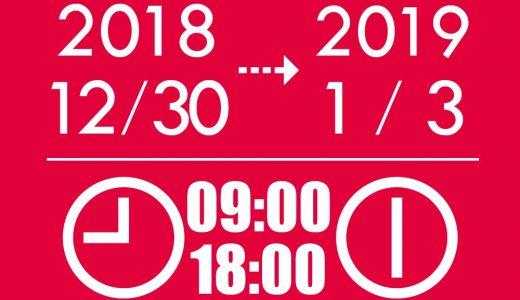 2018年-2019年 年末年始営業時間のお知らせ