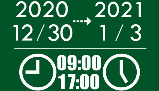 2020年-2021年 年末年始営業時間のお知らせ